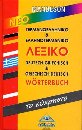 Deutsch-Griechisch, Griechisch-deutsch Wörterbuch