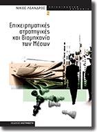 Λέανδρος, Νίκος: Επιχειρηματικές στρατηγικές και βιομηχανία των Μέσων