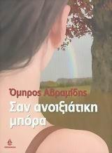 Αβραμίδης, Όμηρος: Σαν ανοιξιάτικη μπόρα