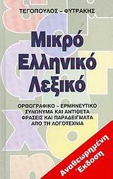 Τεγόπουλος - Φυτράκης: Μικρό ελληνικό λεξικό