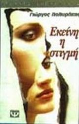 Πολυράκης, Γιώργος: Εκείνη η στιγμή