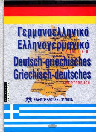 Aggelidou, Maria: Deutsch-griechisches Griechisch-deutsches Wörterbuch