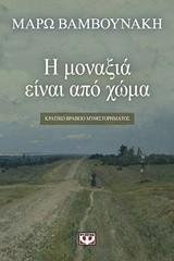 Βαμβουνάκη, Μάρω. Η μοναξιά είναι από χώμα
