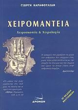Καραφουλίδης, Γεώργιος: Χειρομαντεία