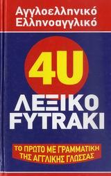 4U αγγλοελληνικό, ελληνοαγγλικό λεξικό Fytraki