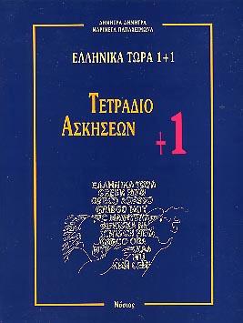 Δημητρά, Δήμητρα Α. Ελληνικά τώρα 1+1 : Τετράδιο ασκήσεων +1 -Griechisch Jetzt 1+1, Übungsheft +1