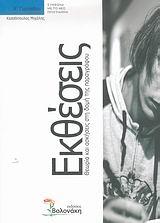 Κεσσόπουλος, Μιχάλης: Εκθέσεις Α΄ Γυμνασίου