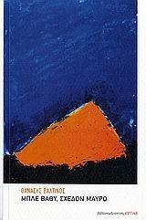 Βαλτινός, Θανάσης: Μπλε βαθύ, σχεδόν μαύρο