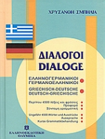 Σμπήλια, Χρυσάνθη: Διάλογοι ελληνογερμανικοί - γερμανοελληνικοί