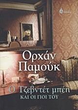 Pamuk, Orhan: Ο Τζεβντέτ Μπέη και οι γιοι του