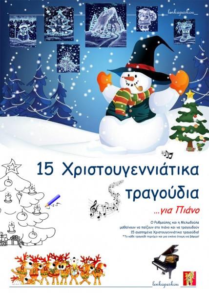 Λένκα Πέσκου: 15 Χριστουγεννιάτικα τραγούδια για πιάνο