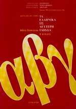Τάνης Διονύσιος Ορ.: Τα ελληνικά ως δεύτερη γλώσσα_Β κύκλος: Βιβλίο δασκάλου