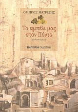 Μαυρίδης, Όμηρος: Το αμπέλι μας στον Πόντο