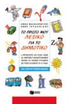 Βακαλοπούλου, Άννα: Το πρώτο μου λεξικό για το δημοτικό