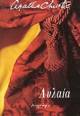 Christie, Agatha: Αυλαία