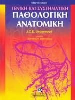 Underwood. James. C. E.: Γενική και συστηματική παθολογική ανατομική