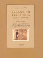 Μπενάκης, Λίνος Γ.: Βυζαντινή φιλοσοφία