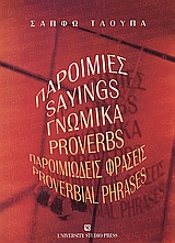 Τλούπα, Σαπφώ: Παροιμίες, γνωμικά, παροιμιώδεις φράσεις