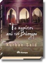 Said, Kurban: Το κορίτσι από τον Βόσπορο