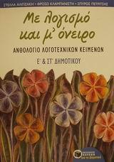 Αλιγιζάκη, Στέλλα: Με λογισμό και μ' όνειρο, ανθολόγιο λογοτεχνικών κειμένων Ε και ΣΤ δημοτικού
