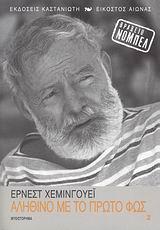 Hemingway, Ernest: Αληθινό με το πρώτο φως