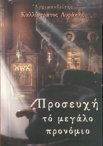Αρχιμ. Καλλίστρατος Ν. Λυράκης: Προσευχή. Το Μεγάλο Προνόμιο