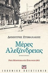 Στεφανάκης, Δημήτρης Γ.: Μέρες Αλεξάνδρειας