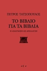 Πέτρος Τατσόπουλος: Το βιβλίο για τα βιβλία