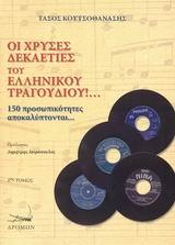 Κουτσοθανάσης, Τάσος: Οι χρυσές δεκαετίες του ελληνικού τραγουδιού!...