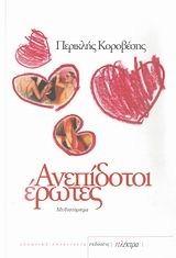 Κοροβέσης, Περικλής: Ανεπίδοτοι έρωτες