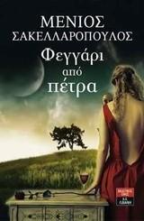 Σακελλαρόπουλος, Μένιος: Φεγγάρι από πέτρα