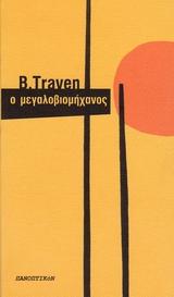 Traven, B.: Ο μεγαλοβιομήχανος