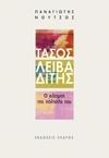Νούτσος, Παναγιώτης Χ.: Τάσος Λειβαδίτης-Ο κόσμος της ποίησής του