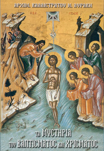 Αρχιμ. Καλλίστρατος Ν. Λυράκης: Τα Μυστήρια του Βαπτίσματος και Χρισματος