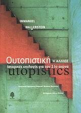 Wallerstein, Immanuel: Ουτοπιστική ή αλλιώς ιστορικές επιλογές για τον 21ο αιώνα