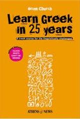 Brain Church: LEARN GREEK IN 25 YEARS