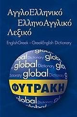 Αγγλοελληνικό - ελληνοαγγλικό λεξικό Global