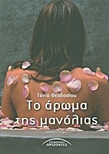 Θεοδοσίου, Τάνια: Το άρωμα της μανόλιας
