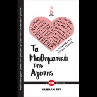 Fry, Hannah. Τα μαθηματικά της αγάπης