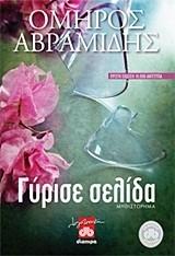 Αβραμίδης, Όμηρος: Γύρισε σελίδα