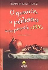 """Φιλιππίδης, Γιάννης: Ο εραστής, η μέλισσα κι ένα μικρούλι """"αχ"""""""