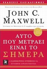 Maxwell, John C.: Αυτό που μετράει είναι το σήμερα