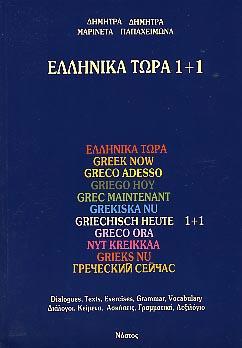 Δημητρά, Δήμητρα Α. Ελληνικά τώρα 1+1 - GRIECHISCH JETZT 1+1- Lehrbuch