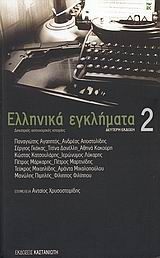 Συλλογικό έργο: Ελληνικά εγκλήματα 2