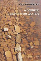 Αργυρόπουλος, Νίκος: Αλοπηγία. Η συλλογή του αλατιού
