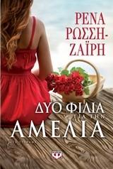 Ρώσση - Ζαΐρη, Ρένα. Δυο φιλιά για την Αμέλια