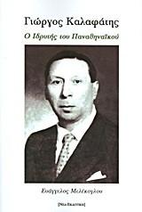 Μελέκογλου, Βαγγέλης. Γιώργος Καλαφάτης: Ο ιδρυτής του Παναθηναϊκού