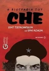 Jacobson, Sid. Η βιογραφία του Che