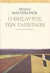 Maeterlinck, Maurice: Ο θησαυρός των ταπεινών