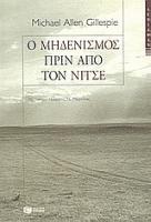 Gillespie Michael Allen: Ο μηδενισμός πριν από τον Νίτσε